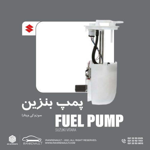 پمپ بنزین سوزوکی ویتارا اصلی