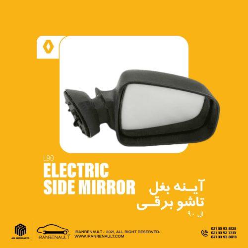 آینه بغل تاشو برقی ال.90