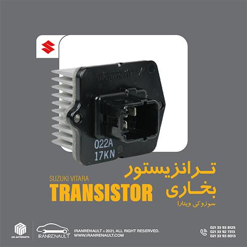 ترانزيستور بخاری